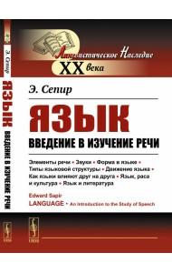 Язык. Введение в изучение речи