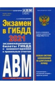 Экзамен в ГИБДД. Категории А, В, M, подкатегории A1, B1 с самыми последними изменениями и дополнениями на 2021 год