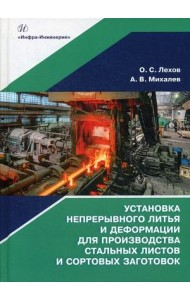 Установка непрерывного литья и деформации для производства стальных листов и сортовых заготовок