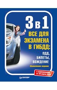 3 в 1. Все для экзамена в ГИБДД. ПДД, билеты, вождение. Обновленное издание. С изменениями от 26.03.2020 года