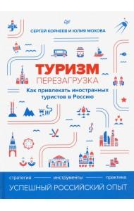 Туризм. Перезагрузка. Как привлекать иностранных туристов в Россию