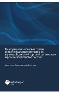 Международно-правовая охрана интеллектуальной собственности в рамках Всемирной торговой организации и российская правовая система