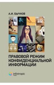 Правовой режим конфиденциальной информации