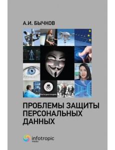 Проблемы защиты персональных данных
