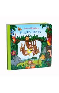 В джунглях. Книжка-игрушка