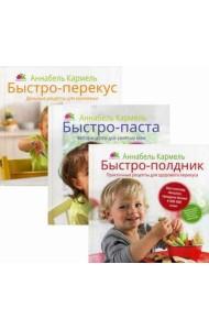 Быстро-рецепты для самых маленьких. Комплект из 3-х книг: Быстро-полдник. Практичные рецепты для здорового перекуса; Быстро-паста. Фиторецепты для занятых мам; Быстро-перекус. Дельные рецепты для малоежки (количество томов: 3)