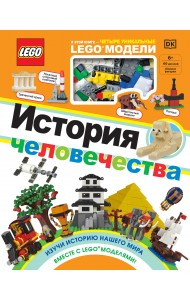LEGO История человечества (+ набор LEGO из 60 элементов)