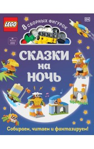 LEGO Сказки на ночь (+ набор LEGO из 70 элементов)