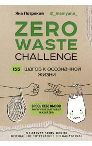 ZERO WASTE CHALLENGE. 155 шагов к осознанной жизни