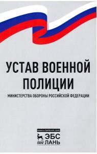 Устав военной полиции Министерства обороны Российской Федерации