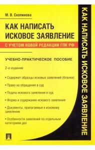 Как написать исковое заявление. С учетом новой редакции ГПК РФ. Учебно-практическое пособие