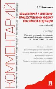 Комментарий к Уголовно-процессуальному кодексу Российской Федерации (постатейный). С учетом изменений и дополнений, внесенных Федеральными законами