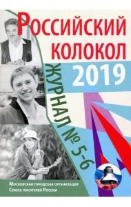 Российский колокол. Журнал. Выпуск № 5-6, 2019