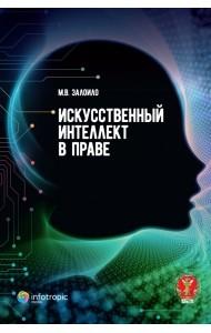 Искусственный интеллект в праве. Научно-практическое пособие