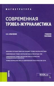 Современная трэвел-журналистика. Учебное пособие