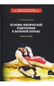 Основы физической подготовки в вольной борьбе. Учебное пособие
