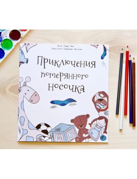 """Книга для детей и родителей """"Приключения потерянного носочка"""""""