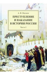 Преступление и наказание в истории России. Монография. В 2-х частях. Часть 1