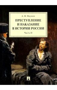 Преступление и наказание в истории России. Монография. В 2-х частях. Часть 2
