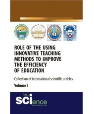 Role of the using innovative teaching methods to improve the efficiency of education (collection of international scientific articles) volume 1. Монография