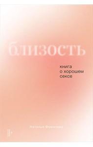 Близость. Книга о хорошем сексе