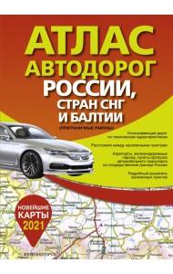 Атлас автодорог России, стран СНГ и Балтии (приграничные районы) 2021