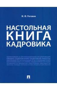 Настольная книга кадровика