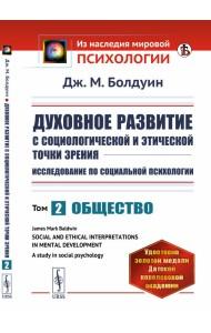 Духовное развитие с социологической и этической точки зрения. Исследование по социальной психологии. Общество. Книга 2