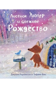 Лисенок Лютер и снежное Рождество