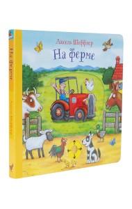 На ферме. Книжка-игрушка