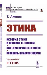 Этика. История этики и критика ее систем. Явления нравственности. Принципы нравственности