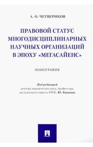Правовой статус многодисциплинарных научных организаций в эпоху «мегасайенс». Монография