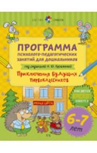 Программа психолого-педагогических занятий для дошкольников 6-7 лет. Приключения будущих первоклассников