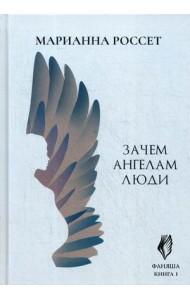 Фаняша. Книга 1: Зачем ангелам люди