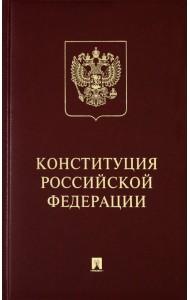 Конституция Российской Федерации с гимном России