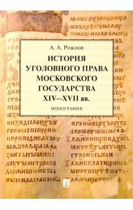История уголовного права Московского государства XIV–XVII вв. Монография