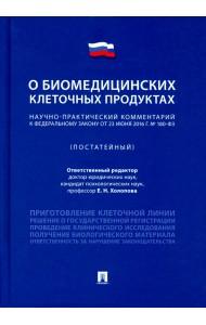 Научно-практический комментарий к Федеральному закону «О биомедицинских клеточных продуктах» (постатейный)