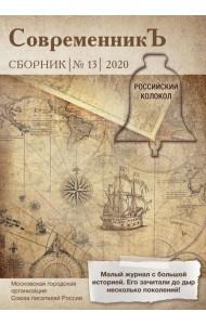 Современникъ. Сборник № 13, 2020