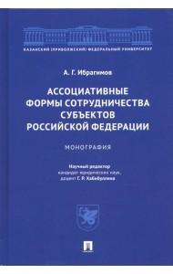 Ассоциативные формы сотрудничества субъектов Российской Федерации. Монография