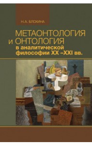 Метаонтология и онтология в аналитической философии XX–XXI вв.