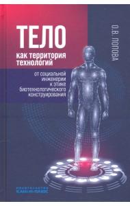 Тело как территория технологий: от социальной инженерии к этике биотехнологического конструирования