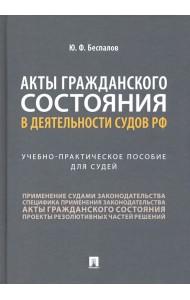 Акты гражданского состояния в деятельности судов Российской Федерации. Учебно-практическое пособие для судей