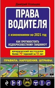 Права водителя с изменениями на 2021 год. Как противостоять недобросовестному гаишнику?