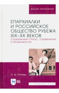 Епархиалки и российское общество рубежа XIX–ХХ веков. Социальный статус, стремления и возможности