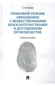 Правовой режим обращения с вещественными доказательствами в досудебном производстве. Учебное пособие