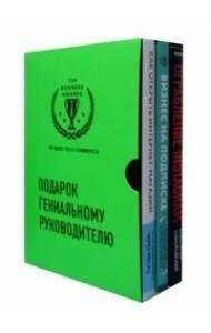 Подарок гениальному руководителю. Лучшее по e-commerce (комплект из 3 книг) (количество томов: 3)