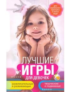 Лучшие игры для девочек. Развлекательные и развивающие. Творческие и подвижные