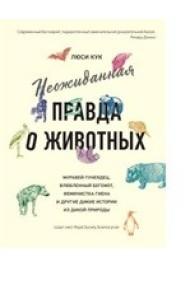 Неожиданная правда о животных. Муравей-тунеядец, влюбленный бегемот, феминистка гиена и другие дикие истории из дикой природы
