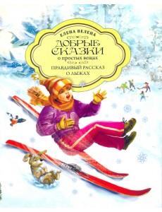 Правдивый рассказ о лыжах
