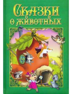 Любимые сказки. Сказки о животных